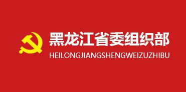 红杉通支持黑龙江基层党建实现互联网+