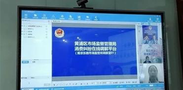 """红杉通消费纠纷在线调节平台让消费维权""""零跑腿"""""""
