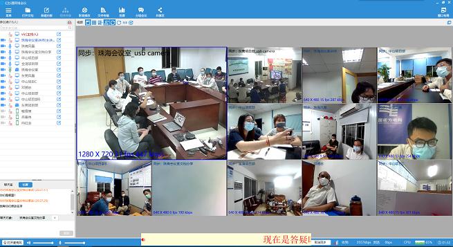 红杉通私有云视频会议助力珠海电力在线监理系统