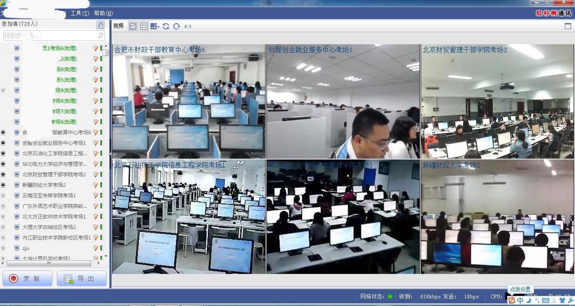 红杉云澎视频会议系统为ATA(全美在线)提供更便捷的服务