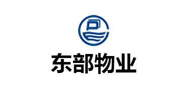 红杉云澎通过视频会议系统为东部物业人事部与应聘者之间的音视频互动的需求