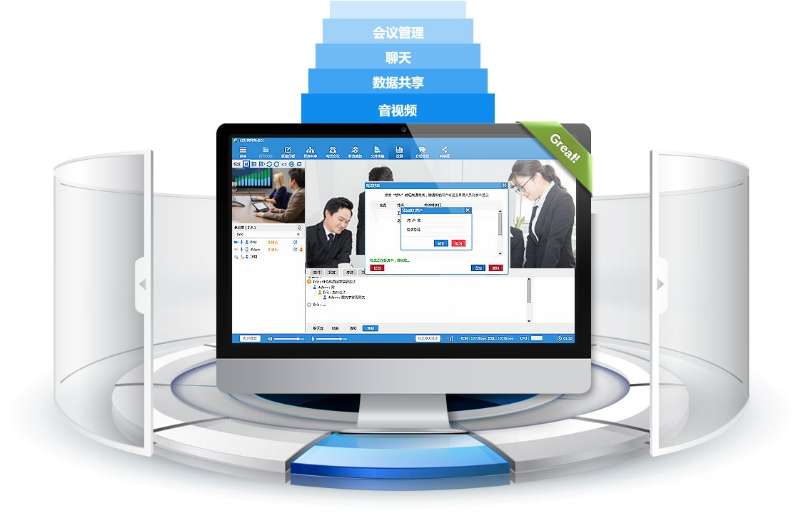 红杉通为北京东升博展科技发展有限公司提供视频会议的解决方案
